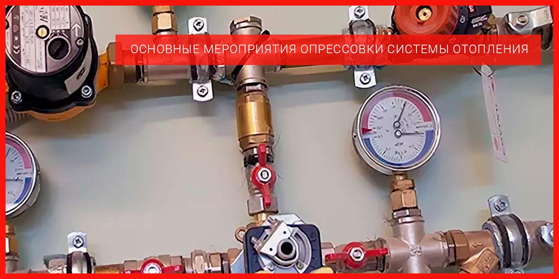 Основные мероприятия по опрессовке системы отопления