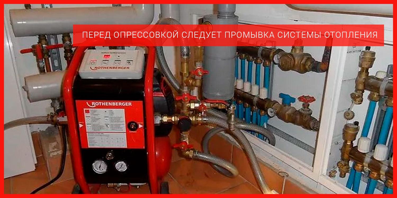 Перед опрессовкой следует промывка системы отопления