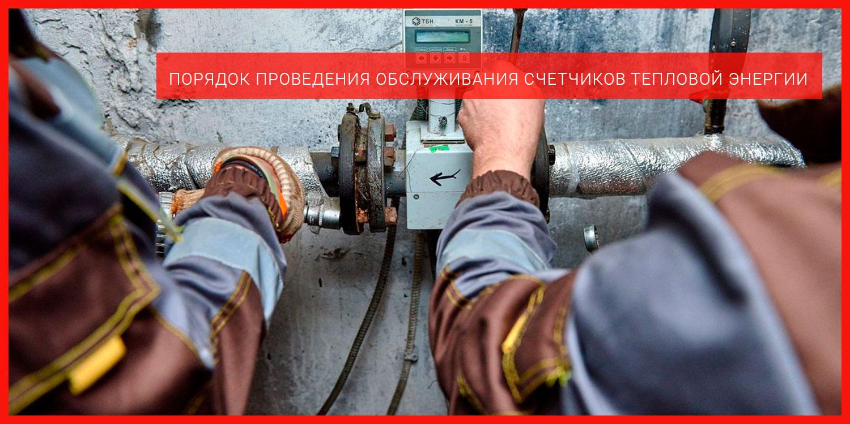 Порядок проведения обслуживания счетчиков тепловой энергии