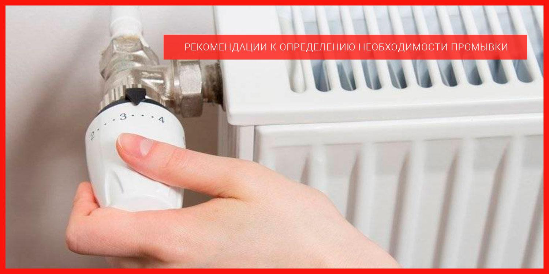 Рекомендации к определению необходимости промывки системы отопления